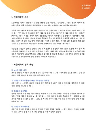 도급계약서 작성가이드 - 섬네일 4page