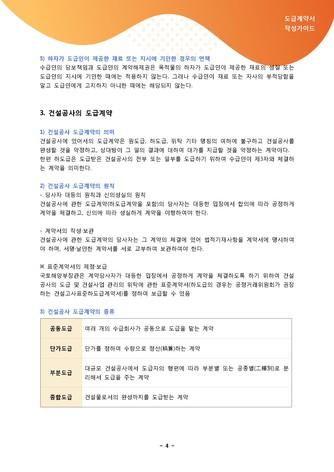 도급계약서 작성가이드 - 섬네일 5page