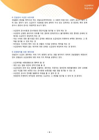 도급계약서 작성가이드 - 섬네일 6page