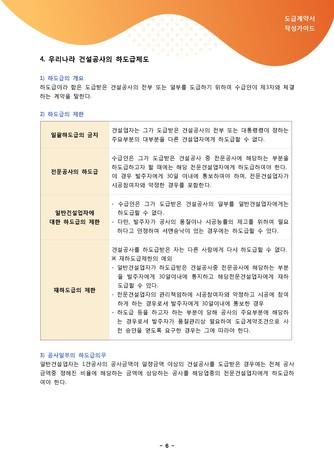 도급계약서 작성가이드 - 섬네일 7page
