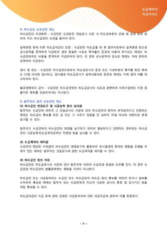 도급계약서 작성가이드 - 섬네일 8page