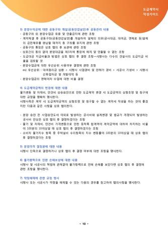 도급계약서 작성가이드 - 섬네일 11page