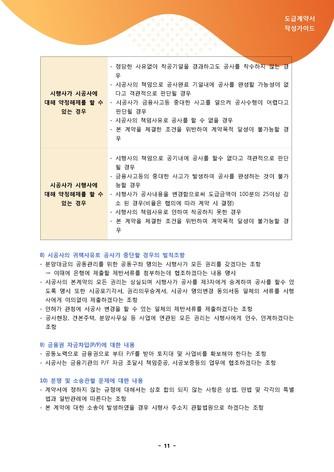 도급계약서 작성가이드 - 섬네일 12page