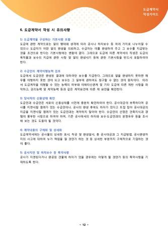 도급계약서 작성가이드 - 섬네일 13page