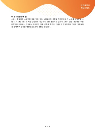 도급계약서 작성가이드 - 섬네일 15page