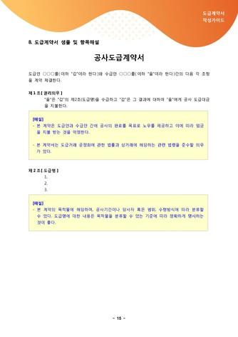 도급계약서 작성가이드 - 섬네일 16page