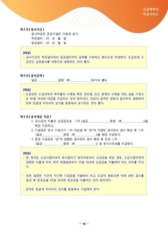 도급계약서 작성가이드 - 섬네일 17page