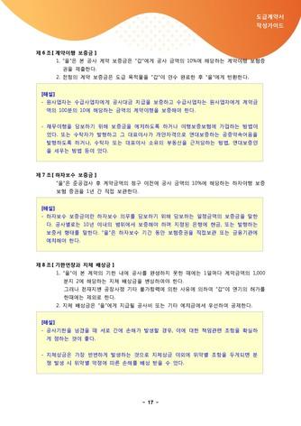 도급계약서 작성가이드 - 섬네일 18page