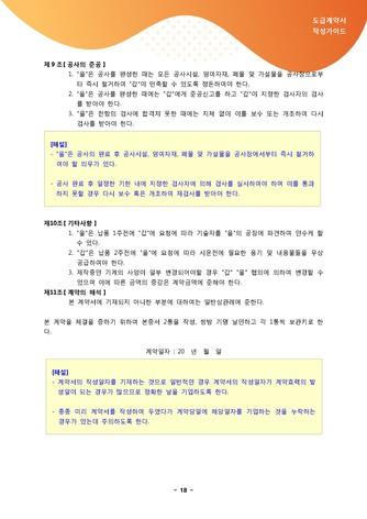 도급계약서 작성가이드 - 섬네일 19page