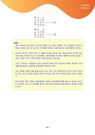 도급계약서 작성가이드 - 섬네일 20page
