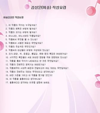 감상문 작성요령 - 섬네일 2page