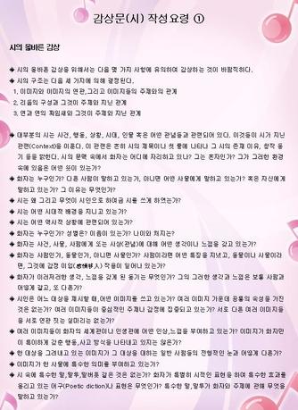 감상문 작성요령 - 섬네일 3page