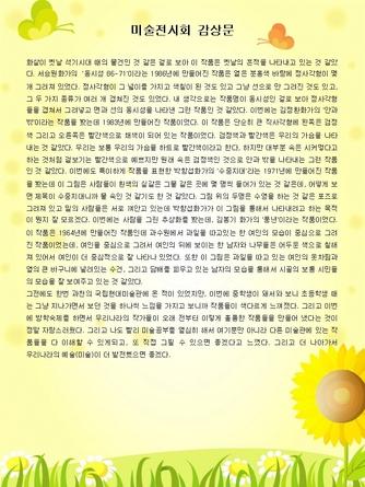 (감상문) 미술전시회 - 섬네일 2page