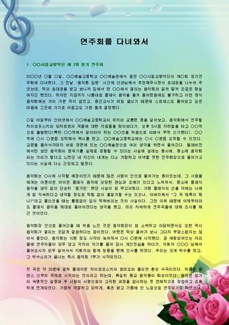 (감상문) 연주회를 다녀와서 - 섬네일 1page