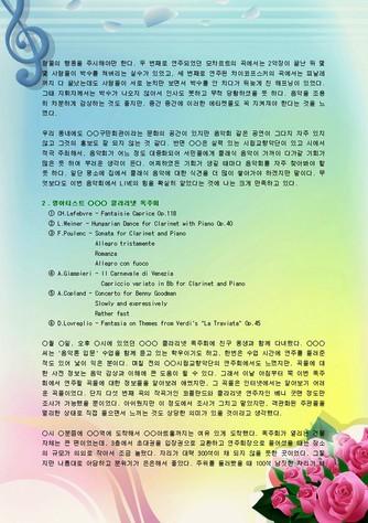 (감상문) 연주회를 다녀와서 - 섬네일 2page
