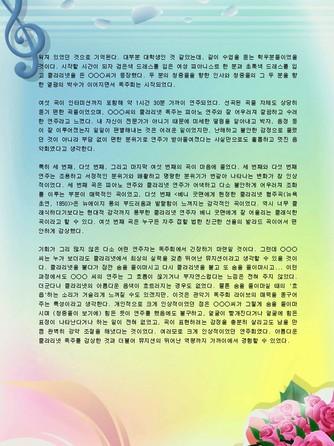 (감상문) 연주회를 다녀와서 - 섬네일 3page