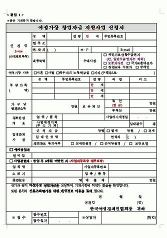 2008년 하반기 여성가장 창업자금 지원사업 계획서(한국여성경제인협회) - 섬네일 2page