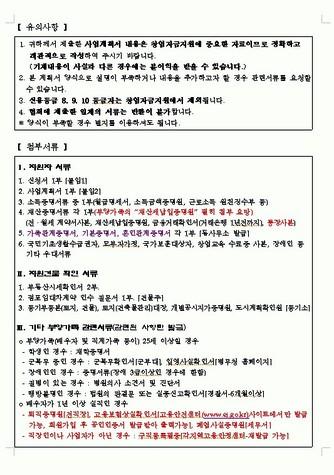 2008년 하반기 여성가장 창업자금 지원사업 계획서(한국여성경제인협회) - 섬네일 3page