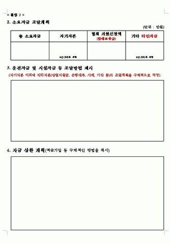2008년 하반기 여성가장 창업자금 지원사업 계획서(한국여성경제인협회) - 섬네일 7page