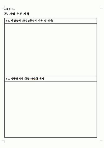 2008년 하반기 여성가장 창업자금 지원사업 계획서(한국여성경제인협회) - 섬네일 8page