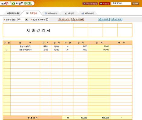 [자동화엑셀] 지출결의서_v20081215 - 섬네일 1page