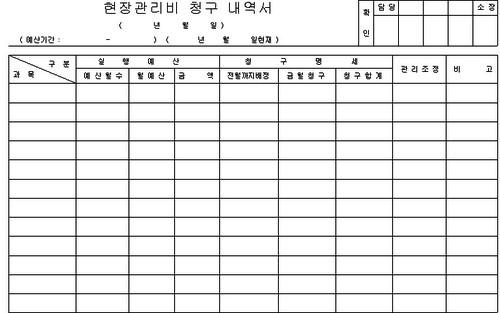 현장관리비 청구내역서 - 섬네일 1page