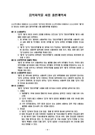 음악저작물사용 기본계약서(출판물) - 섬네일 1page