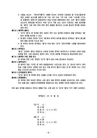 음악저작물사용 기본계약서(출판물) - 섬네일 2page