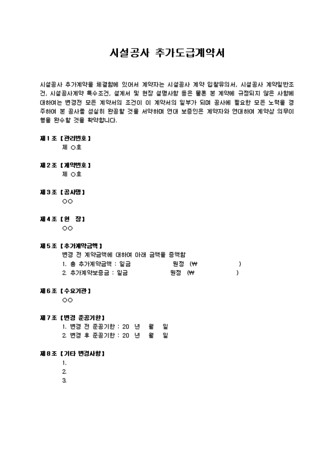 시설공사추가 도급계약서 - 섬네일 1page