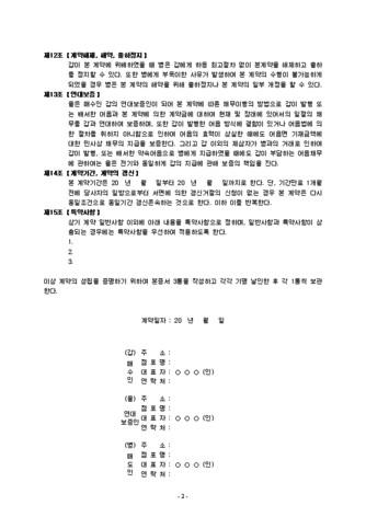 상품 매매 계약서 - 섬네일 2page