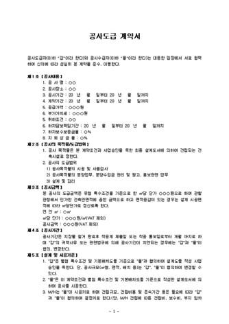 공사도급 계약서(체크 포인트 추가) - 섬네일 1page