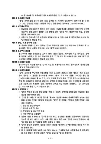 공사도급 계약서(체크 포인트 추가) - 섬네일 2page