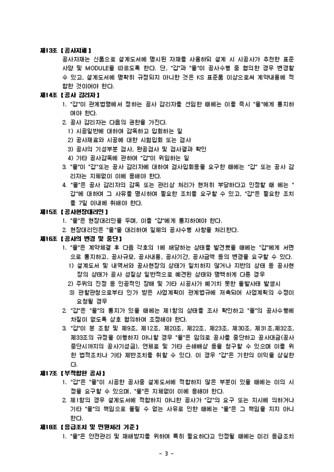 공사도급 계약서(체크 포인트 추가) - 섬네일 3page