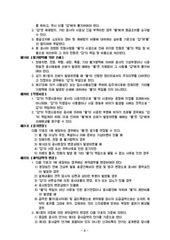 공사도급 계약서(체크 포인트 추가) - 섬네일 4page