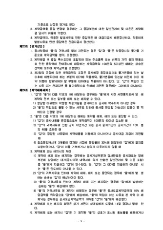 공사도급 계약서(체크 포인트 추가) - 섬네일 5page