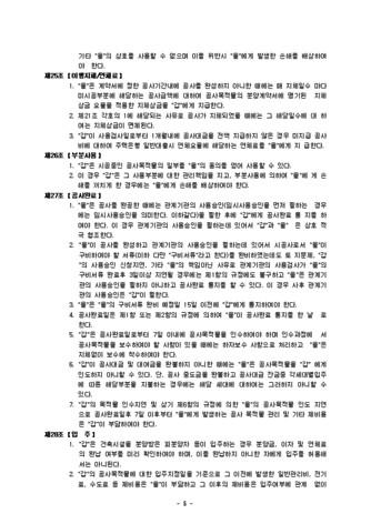 공사도급 계약서(체크 포인트 추가) - 섬네일 6page