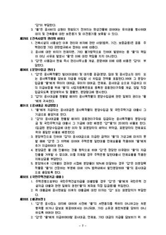 공사도급 계약서(체크 포인트 추가) - 섬네일 7page