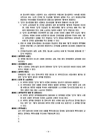 공사도급 계약서(체크 포인트 추가) - 섬네일 8page