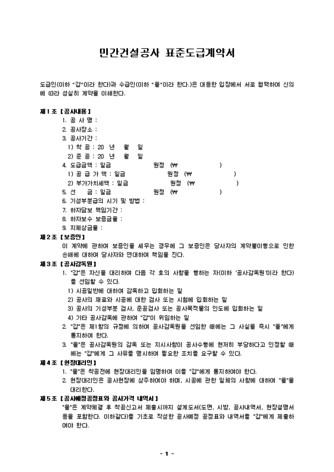 민간건설공사 표준도급 계약서(3) - 섬네일 1page