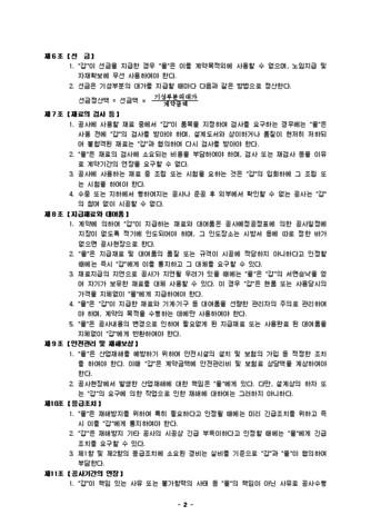 민간건설공사 표준도급 계약서(3) - 섬네일 2page