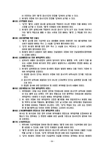 민간건설공사 표준도급 계약서(3) - 섬네일 3page