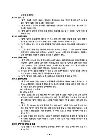 민간건설공사 표준도급 계약서(3) - 섬네일 4page