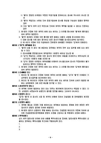 민간건설공사 표준도급 계약서(3) - 섬네일 5page