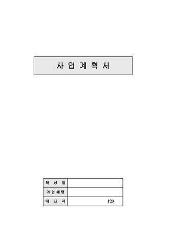 자금조달용 사업계획서 표준(기본서식) - 섬네일 1page