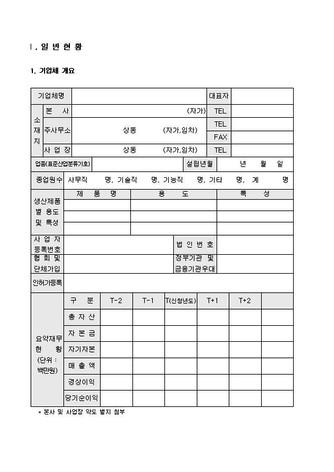 자금조달용 사업계획서 표준(기본서식) - 섬네일 4page