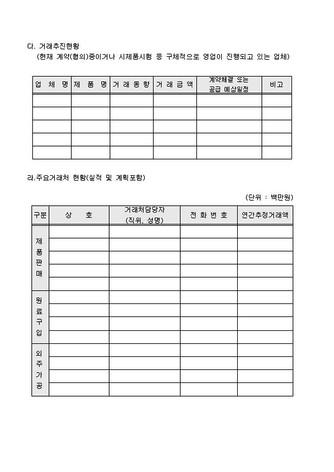 자금조달용 사업계획서 표준(기본서식) - 섬네일 8page