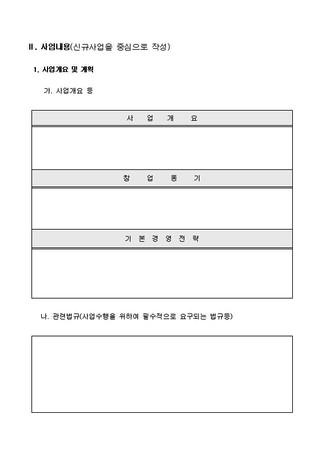 자금조달용 사업계획서 표준(기본서식) - 섬네일 9page
