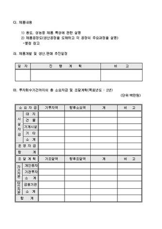 자금조달용 사업계획서 표준(기본서식) - 섬네일 10page