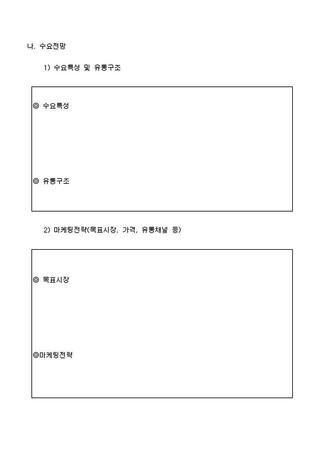 자금조달용 사업계획서 표준(기본서식) - 섬네일 13page