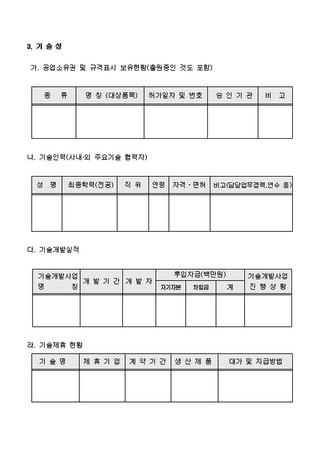 자금조달용 사업계획서 표준(기본서식) - 섬네일 15page